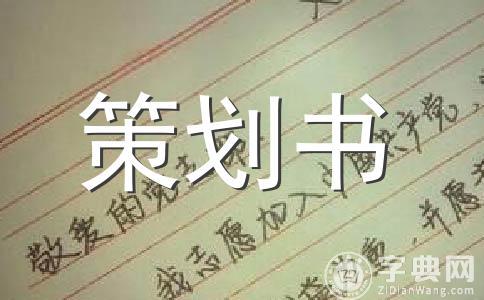 【精】大学活动策划范文(精选15篇)