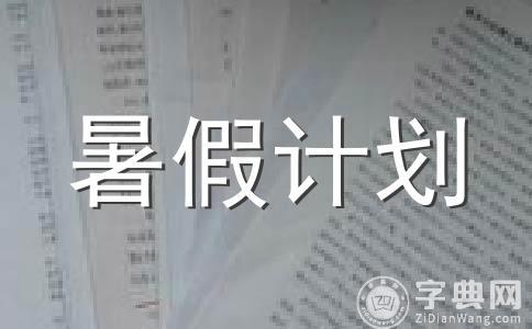 【荐】暑假学习计划范文8篇
