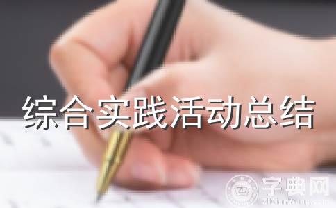 关于语文教研活动的总结