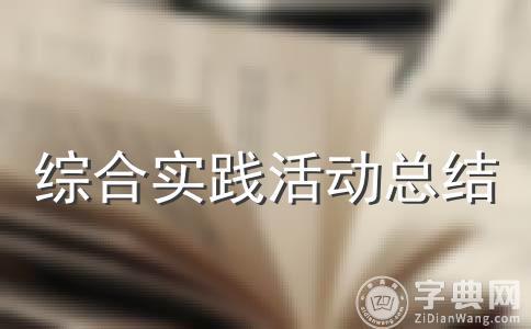 语文公开课活动总结