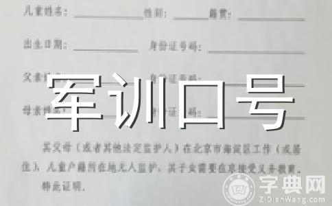 【精选】军训口号范文合集8篇