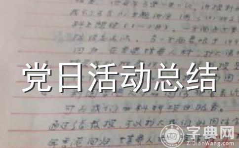 【荐】党员活动范文(精选6篇)