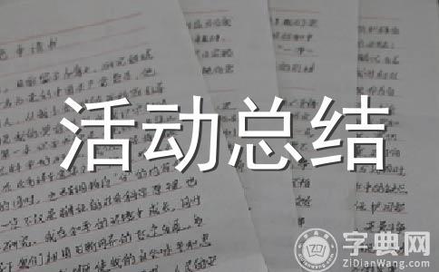 学期小结范文集锦12篇