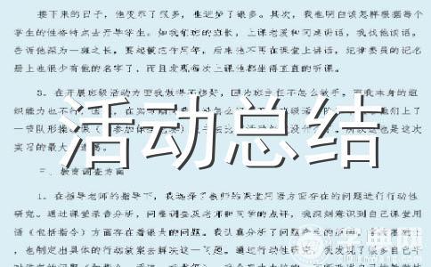 【精华】月总结范文(通用十二篇)