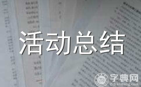 【热门】营销总结范文集锦五篇