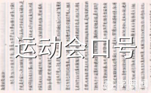 【精华】运动会口号大全范文(通用5篇)