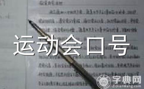 【精品】加油稿运动会范文集锦五篇