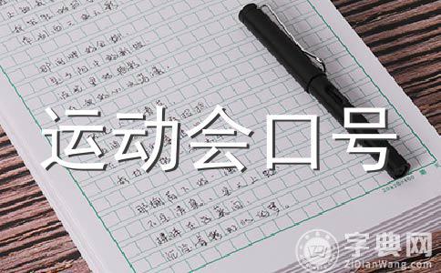 【精】运动口号范文集锦15篇