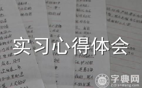 【精华】范文汇编11篇