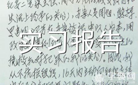 【热】会计 实习报告范文(精选六篇)
