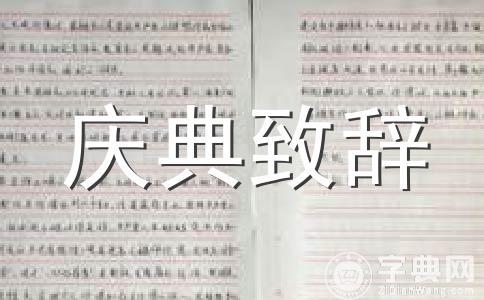 【精华】田径运动会范文(精选十篇)