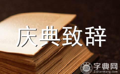 【荐】致辞范文(通用八篇)