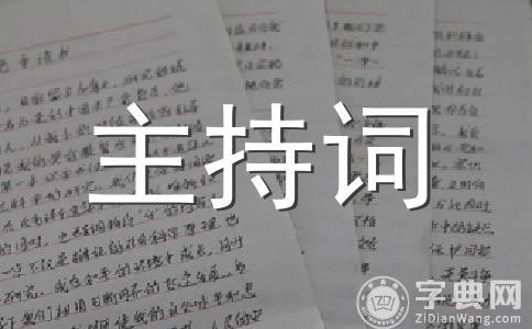 【精品】文艺演出主持词范文汇编11篇