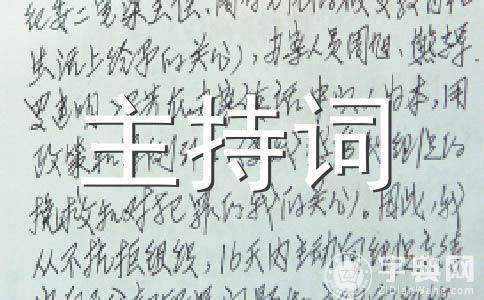 【推荐】三八节范文九篇