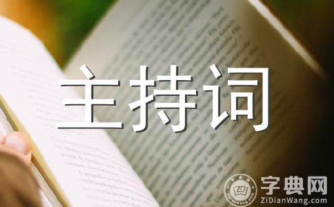 【精选】80大寿祝寿词范文合集5篇