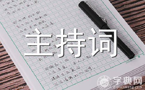 【荐】元旦晚会主持词范文合集12篇