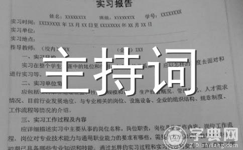 【精品】新年主持词范文汇总7篇
