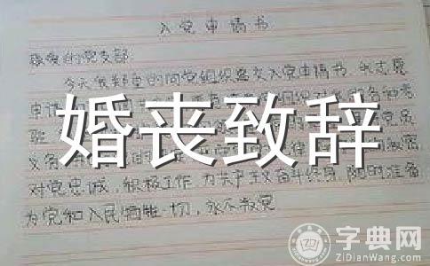 【热门】司仪词范文汇总十四篇