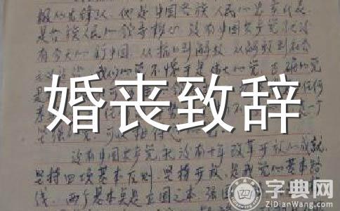 ★新婚祝福范文汇编8篇