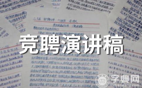 【实用】竞选演讲稿范文汇编十五篇