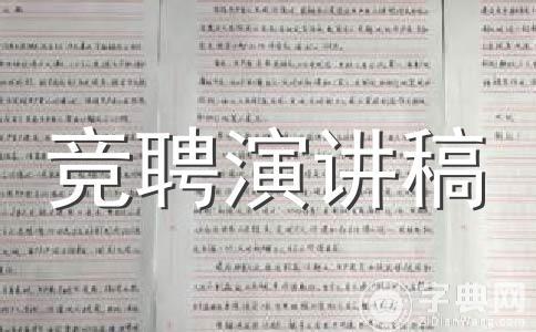 【推荐】竞聘稿范文(精选13篇)