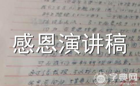 【荐】感恩 演讲稿范文汇总14篇