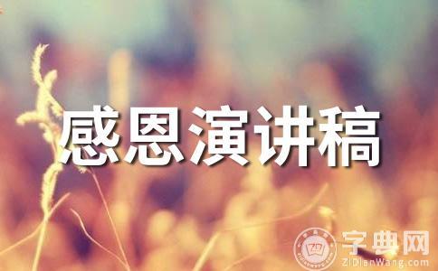 【实用】演讲稿范文(精选8篇)