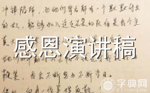 【必备】演讲范文(精选8篇)