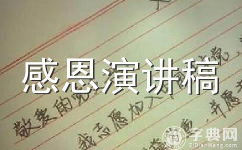 【必备】演讲稿范文集锦11篇