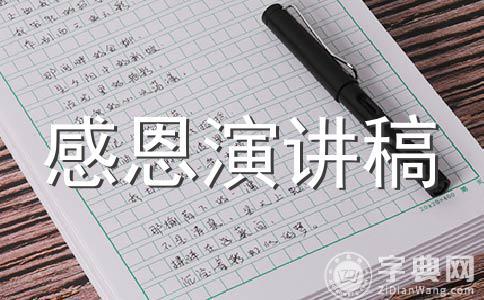 【精】129演讲稿范文合集六篇