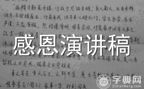 【精】感恩的演讲稿范文(精选十五篇)