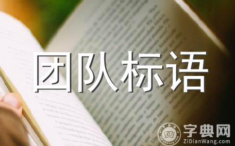 【必备】标语范文集锦7篇