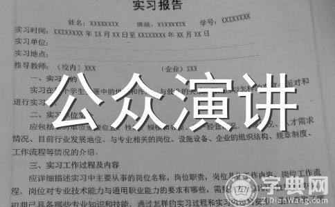 【精】师德师风演讲稿范文集锦8篇