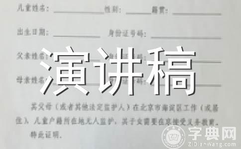 【推荐】幼儿教师演讲稿范文(精选8篇)