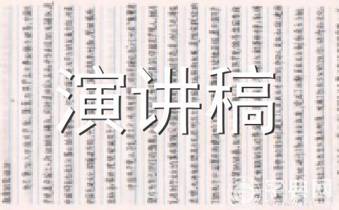 【精选】爱国演讲稿范文汇总五篇