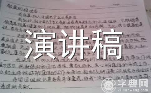 【热】国旗下演讲范文
