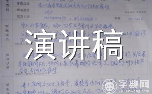 【荐】国旗下演讲范文(通用7篇)