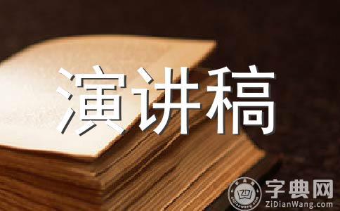 【精品】演讲范文十二篇