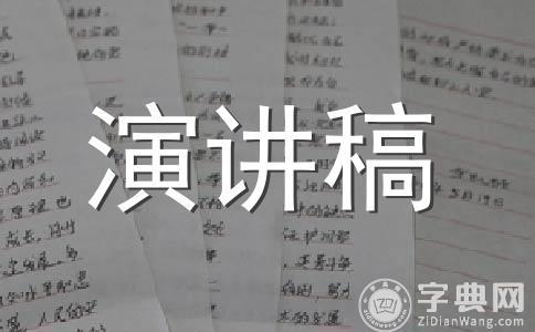 【推荐】小学生演讲稿范文