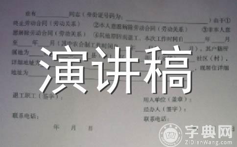 【精华】学生演讲稿范文汇编6篇
