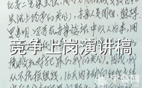 【热】竞岗演讲稿范文集锦8篇