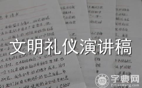 【精】演讲主题范文集锦15篇