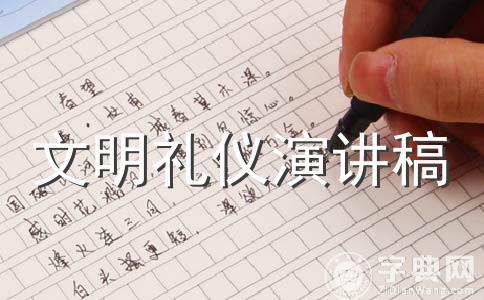【实用】讲演稿范文合集9篇