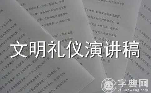 【精华】演讲稿范文汇总5篇