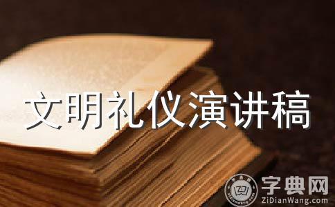 文明礼仪演讲稿范文