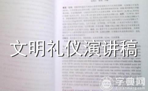 【实用】文明演讲稿范文合集11篇