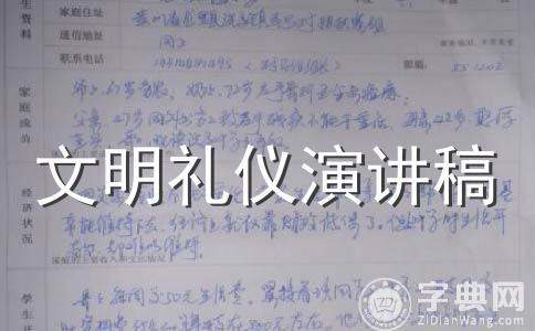 【精华】文明礼仪范文集锦9篇