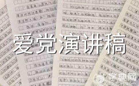 ★建党97周年范文合集十四篇