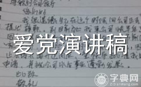【热】学生演讲稿范文