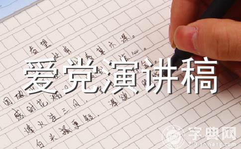 【实用】129演讲稿范文集锦15篇